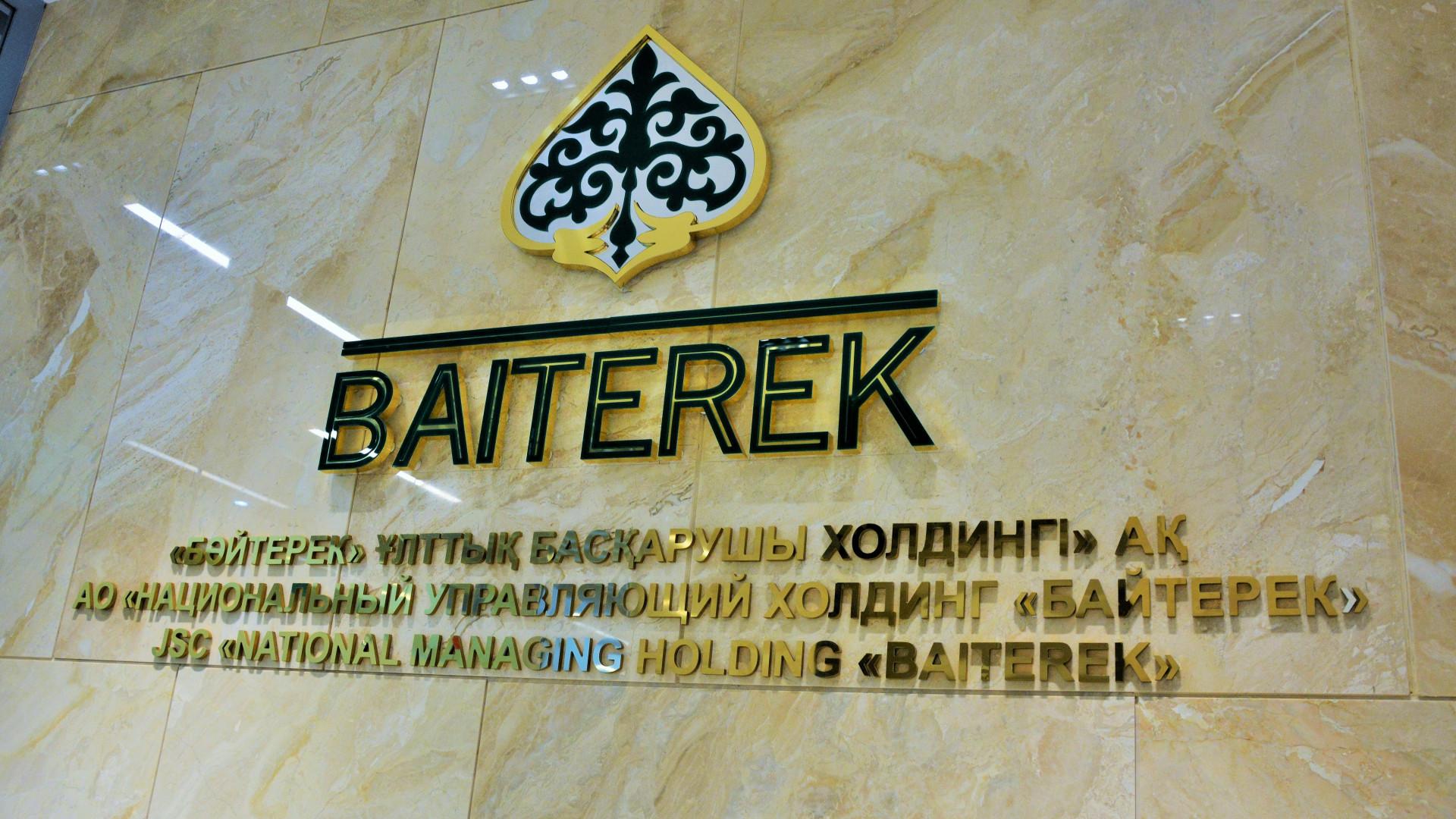 """Высокий доход предлагают получить казахстанцам от имени """"Байтерека"""""""