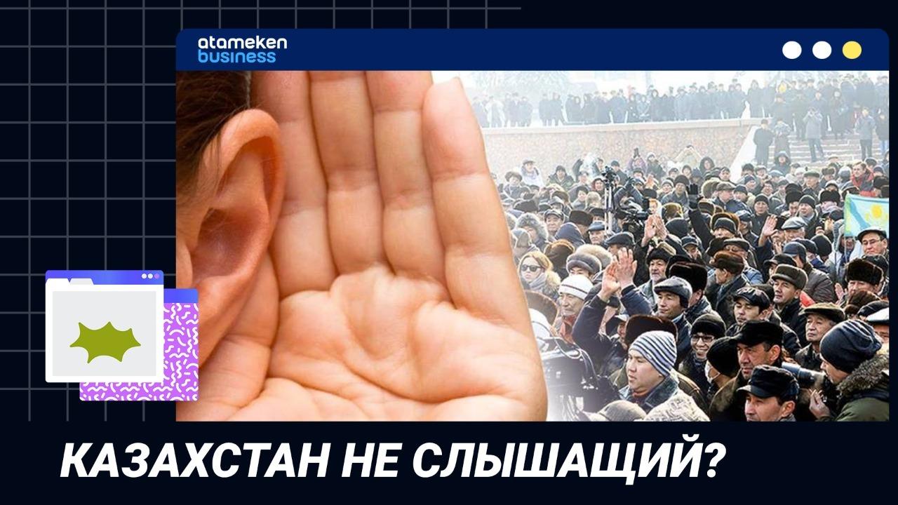 """Казахстан не слышащий? / """"Точка зрения"""""""