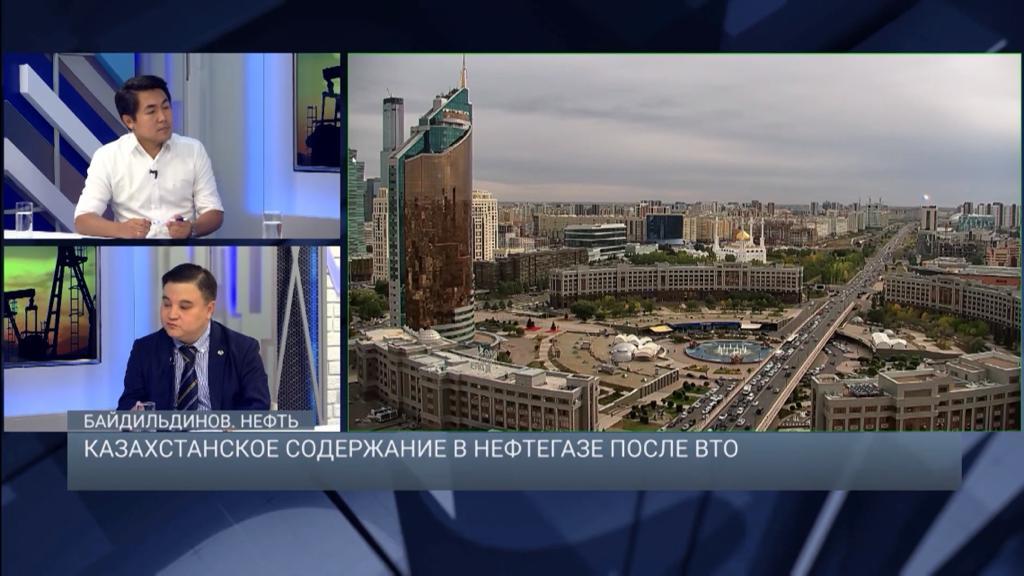 Казахстанское содержание в нефтегазе после ВТО / «Байдильдинов. Нефть»