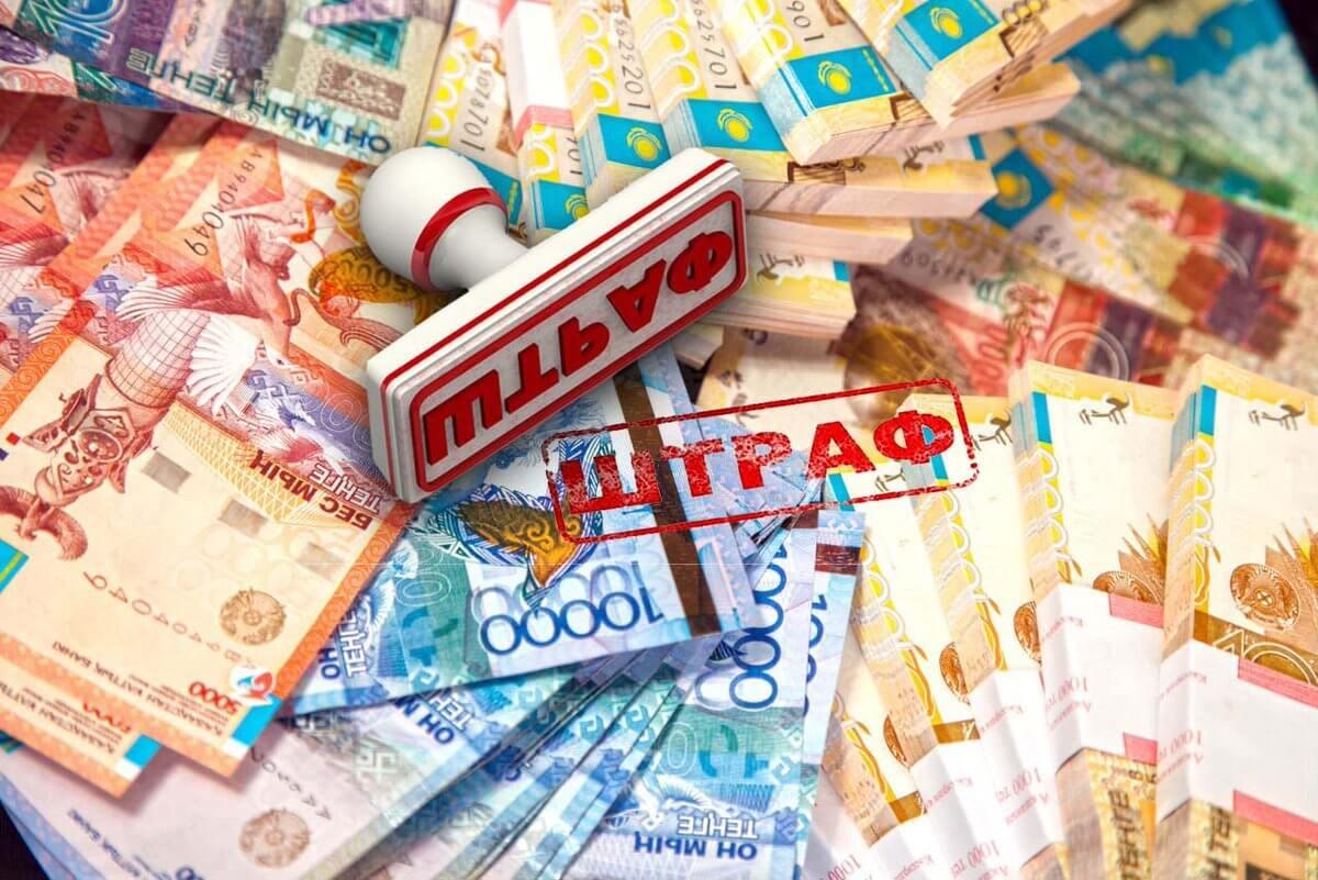 АО «Таразэнергоцентр» оштрафовали на 4,6 млн тенге