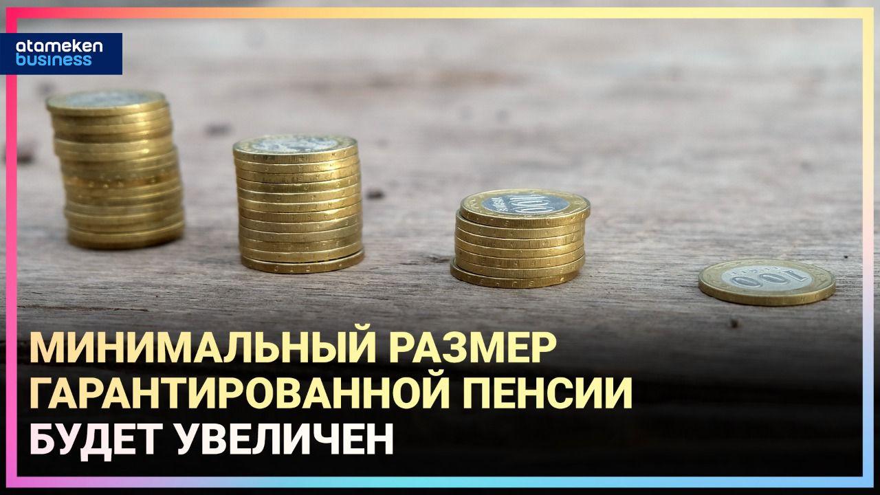 Вопрос дня: как нужно развивать пенсионную систему Казахстана?