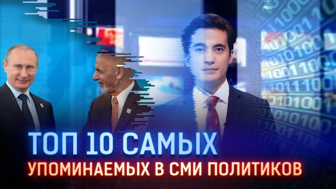 Топ-10 самых упоминаемых в СМИ политиков