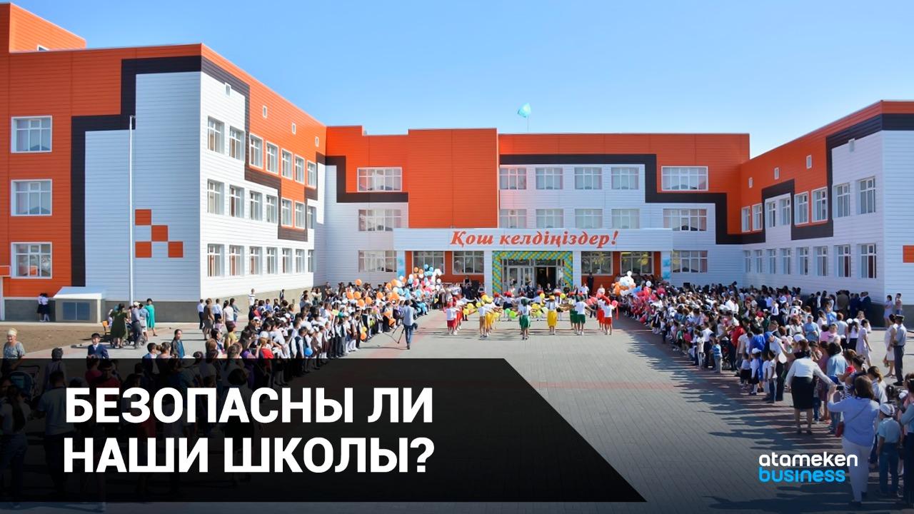 Безопасны ли наши школы? / «Точка зрения»