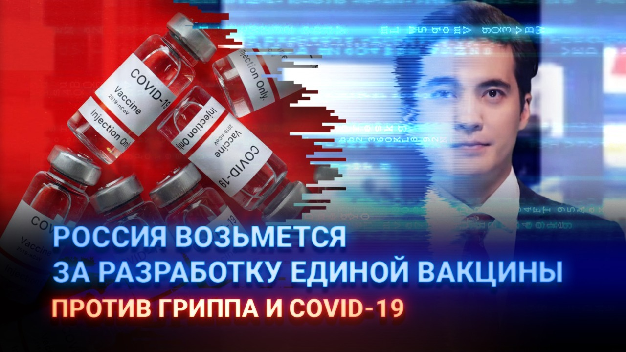 Россия возьмется за разработку единой вакцины против гриппа и COVID-19