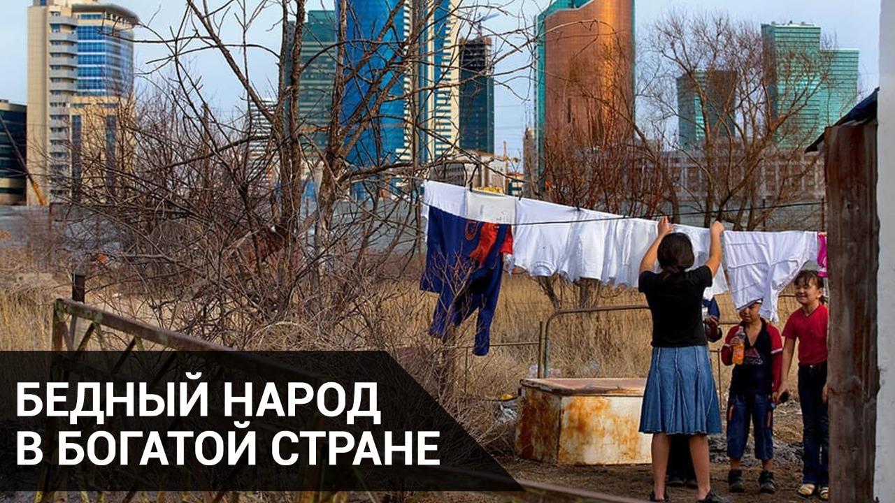 Бедный народ в богатой стране
