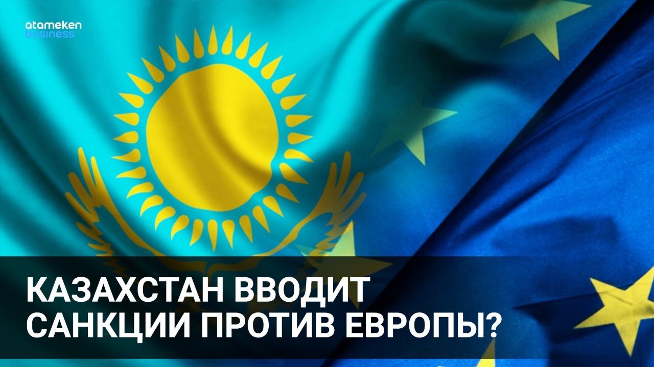 Казахстан вводит санкции против Европы?