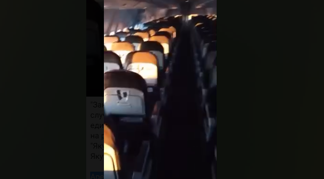 Как в фильме ужасов: россиянин оказался единственным пассажиром на самолете