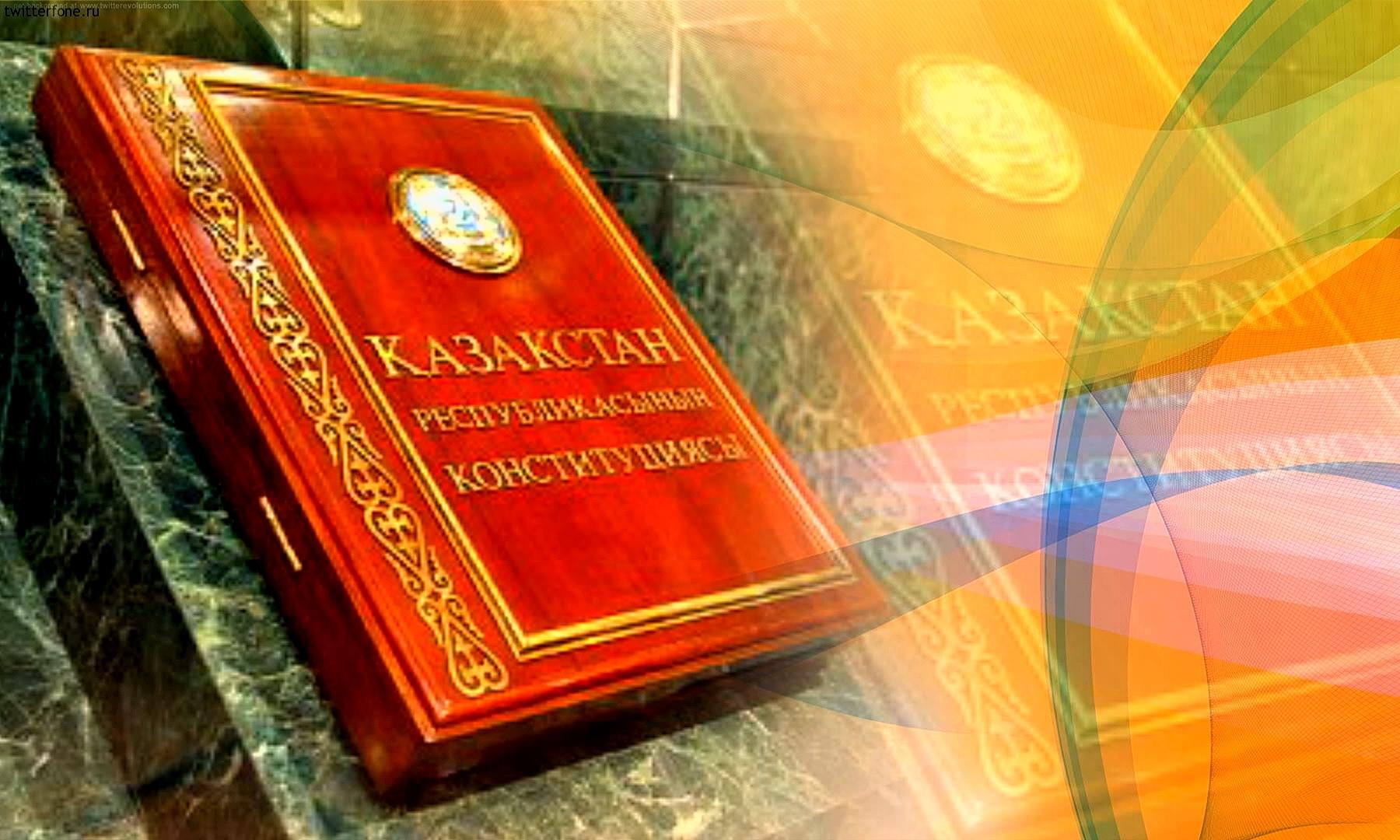 Конституционализм как выбор народа Казахстана