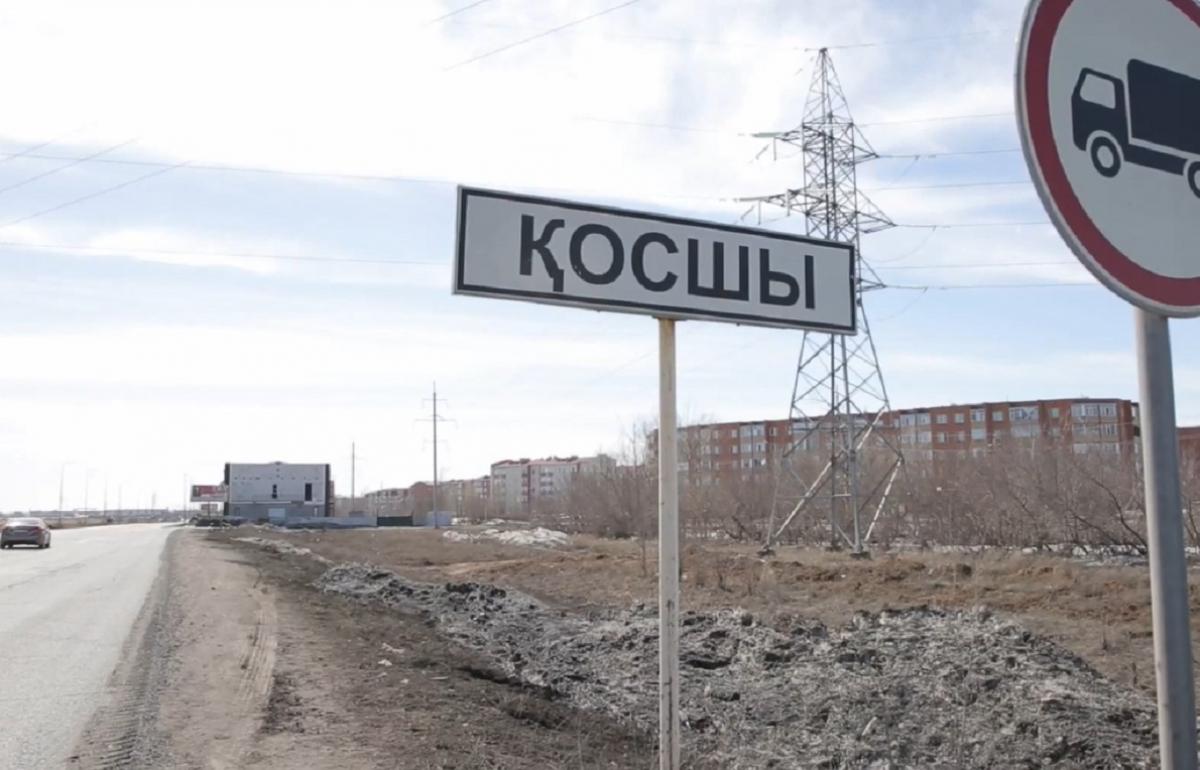 Изменен статус села Косшы