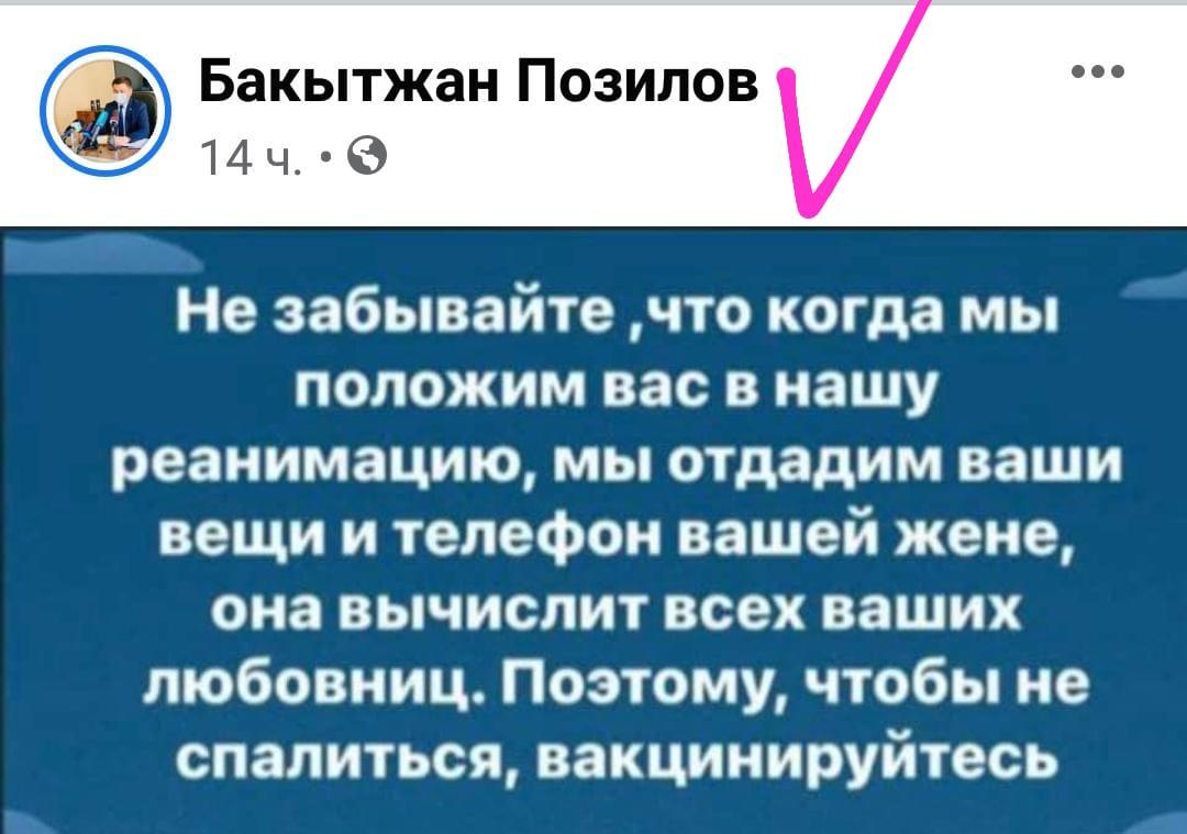 Ер адамдардың коронавируспен жансақтау бөліміне түскені қауіпті – Бақытжан Позилов