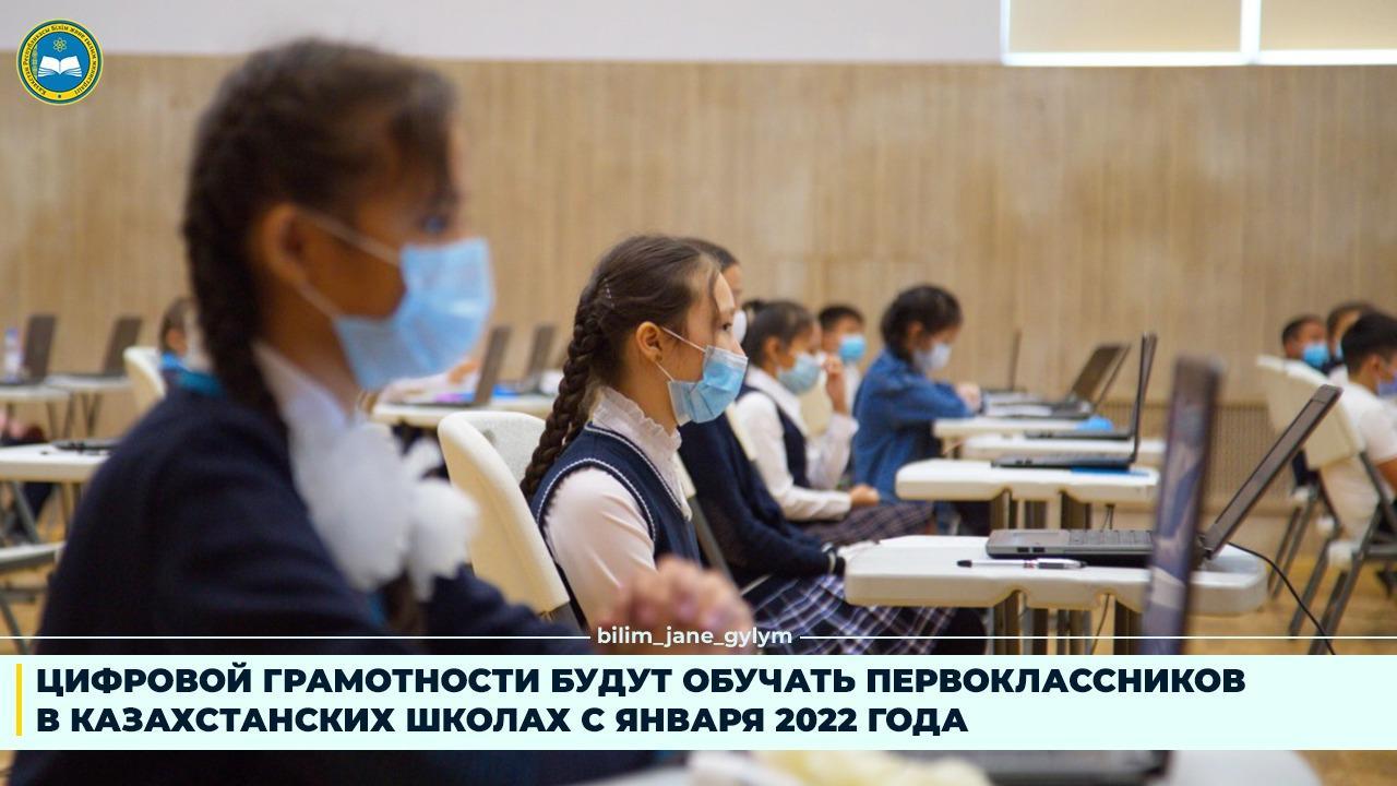 С января 2022 года в школах первоклассников будут обучать цифровой грамотности