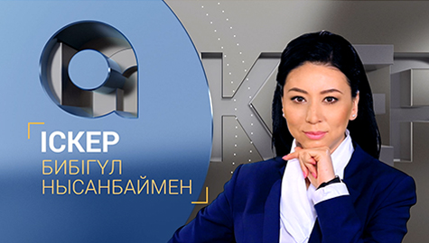 https://inbusiness.kz/ru/images/programbig/1/images/QleYeVhW.jpg