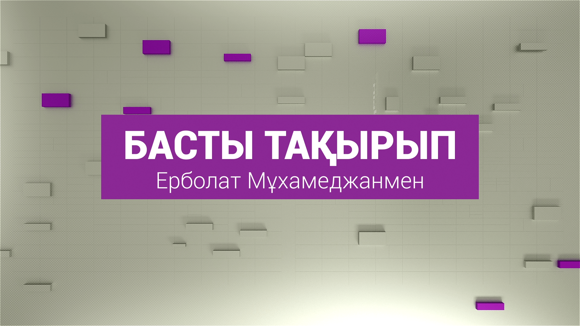 https://inbusiness.kz/ru/images/programbig/9/images/pj4gq9cF.png