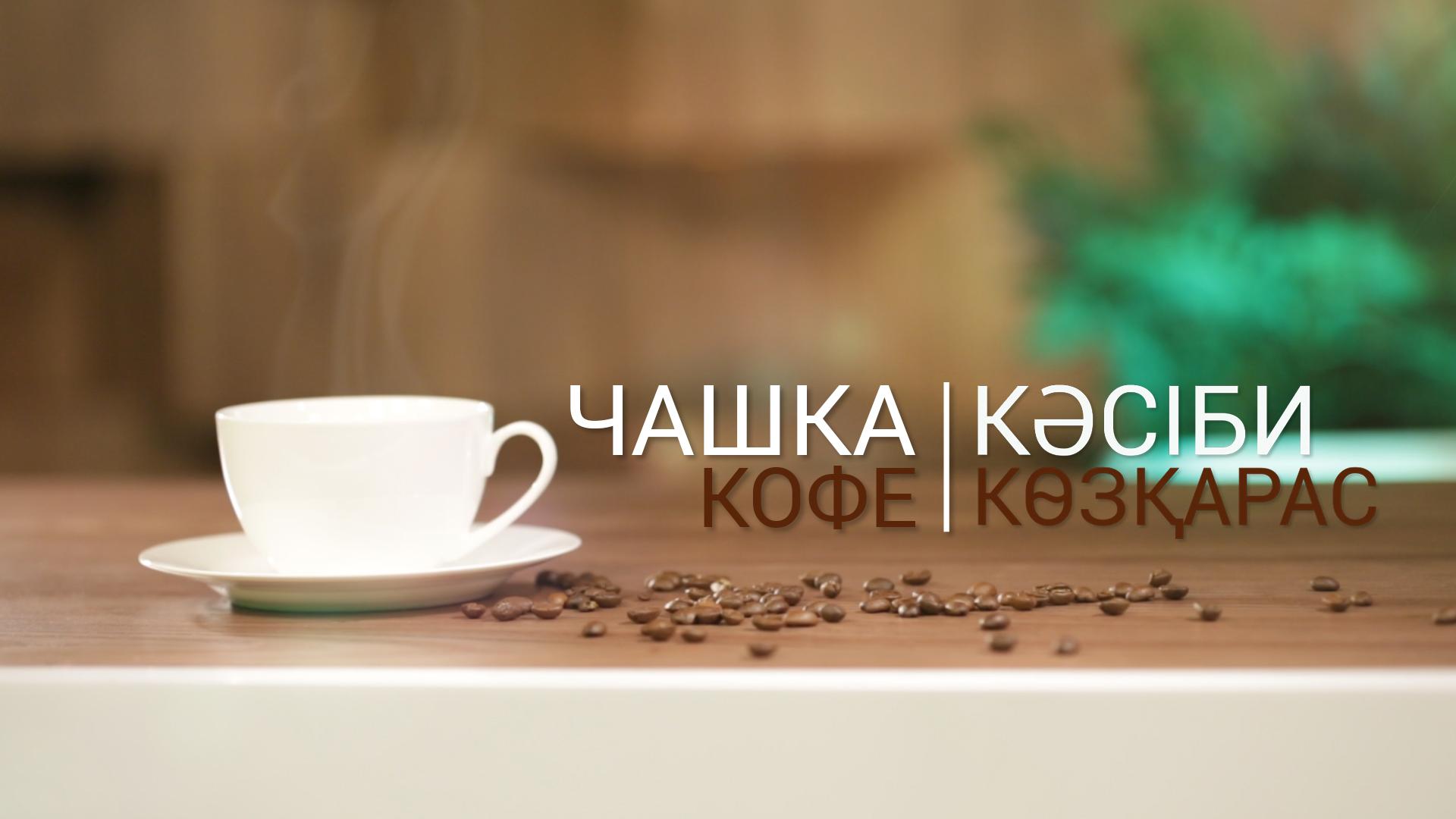 Чашка кофе   Кәсіби көзқарас