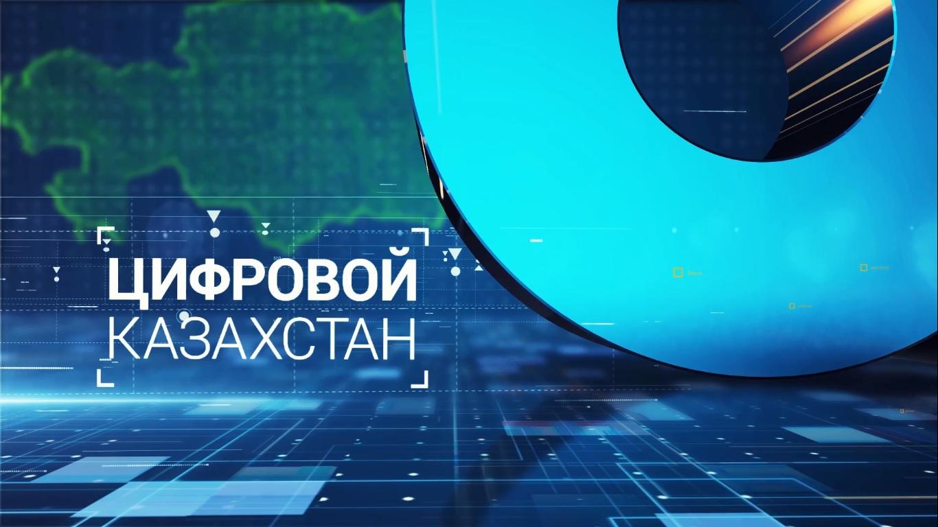 Цифровой Казахстан