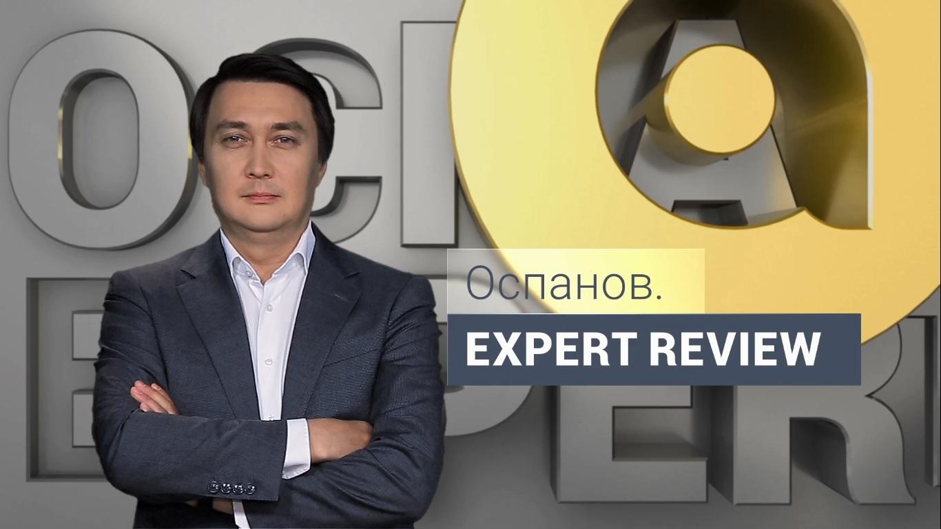 Оспанов. Expert Review