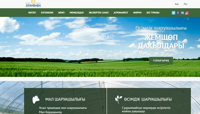 Портал fermers.kz: от системы обучения до системы продаж