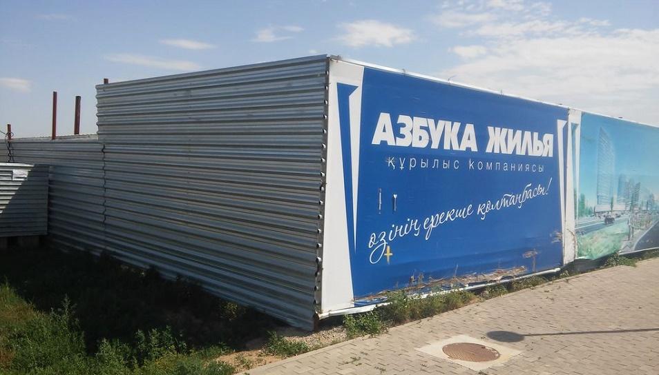 Проблемные объекты «Азбуки жилья» достроит новый инвестор