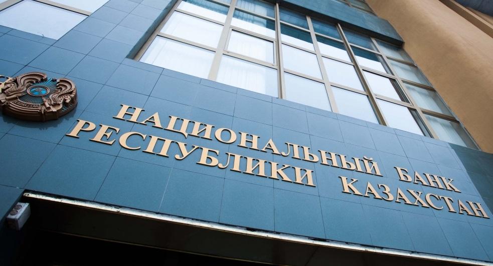 Снизит ли Национальный банк базовую ставку?
