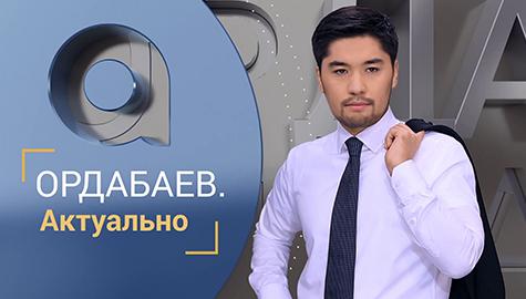 Ордабаев. Актуально