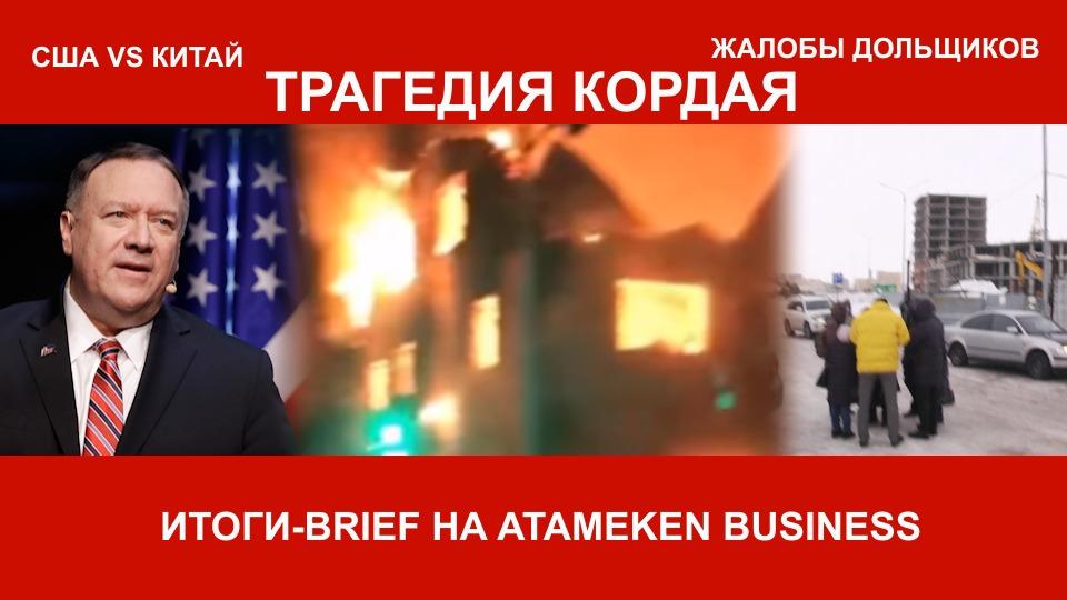 Кордай: что случилось? США VS Китай: с кем быть Казахстану? Жалобы дольщиков