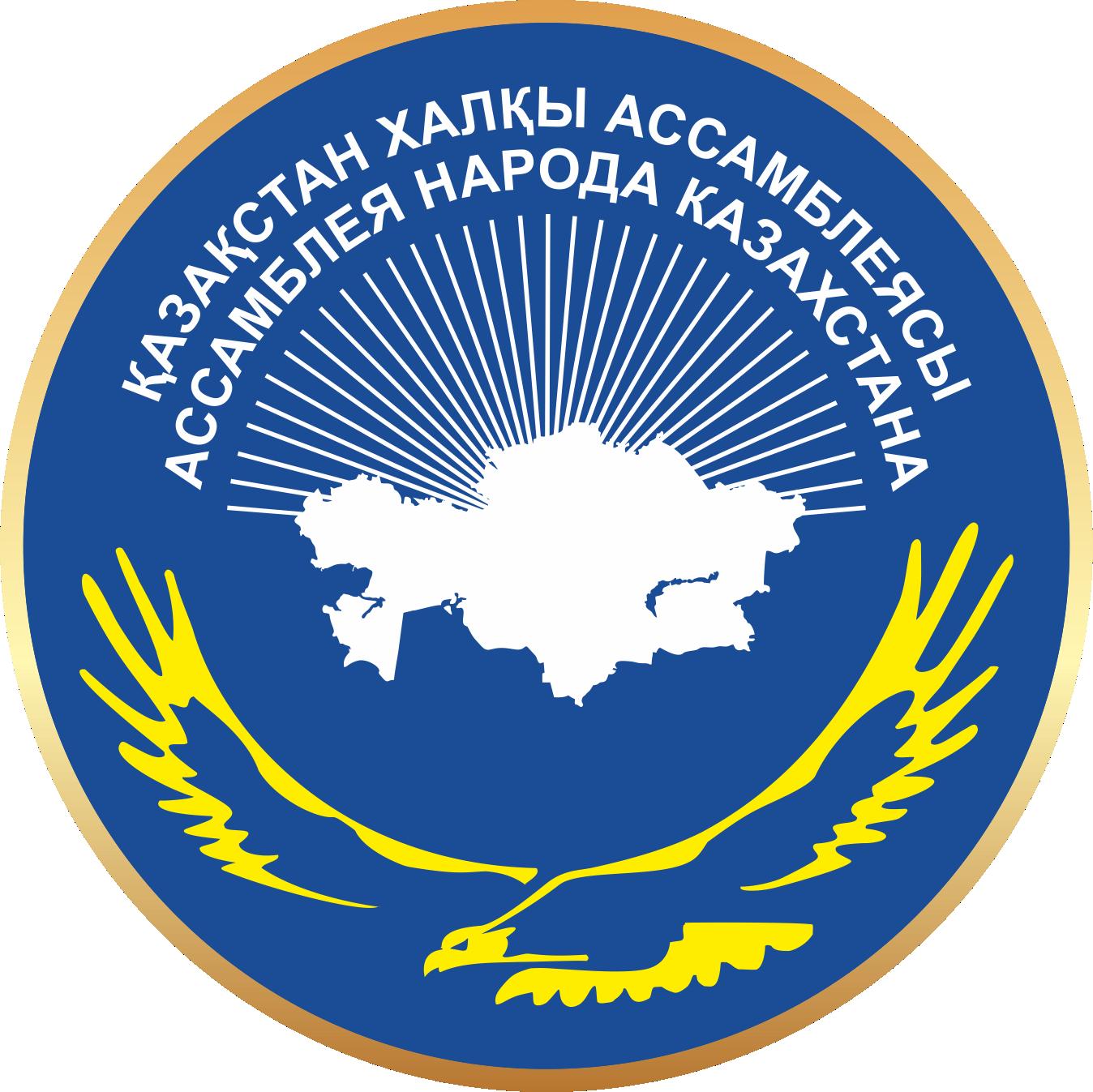 Ассамблея народа Казахстана выражает соболезнования родным и близким погибших в беспорядках в Кордайском районе