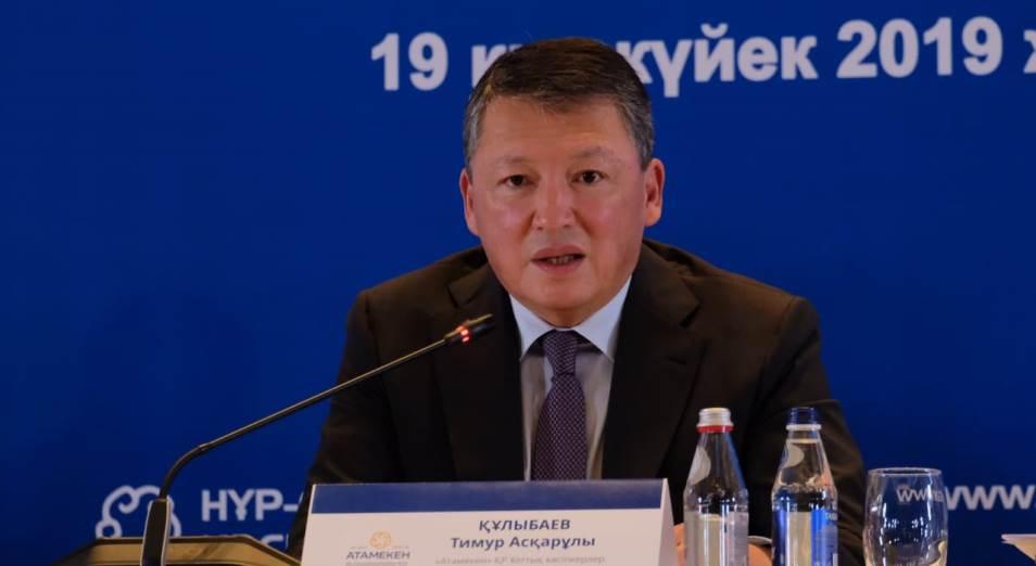 Нур-Султан стал городом бизнеса – Тимур Кулибаев