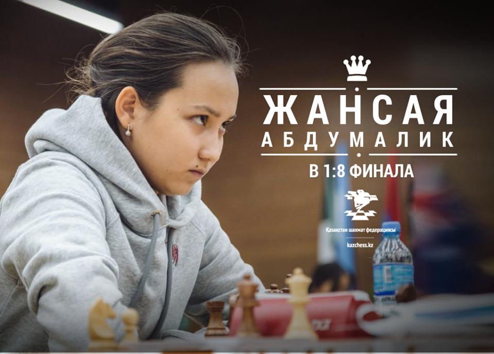 Жансая Абдумалик принимает участие в 1/8 чемпионата мира по шахматам