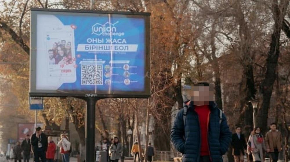 В Казахстане демонтировано восемь баннеров со скрытой рекламой наркотиков