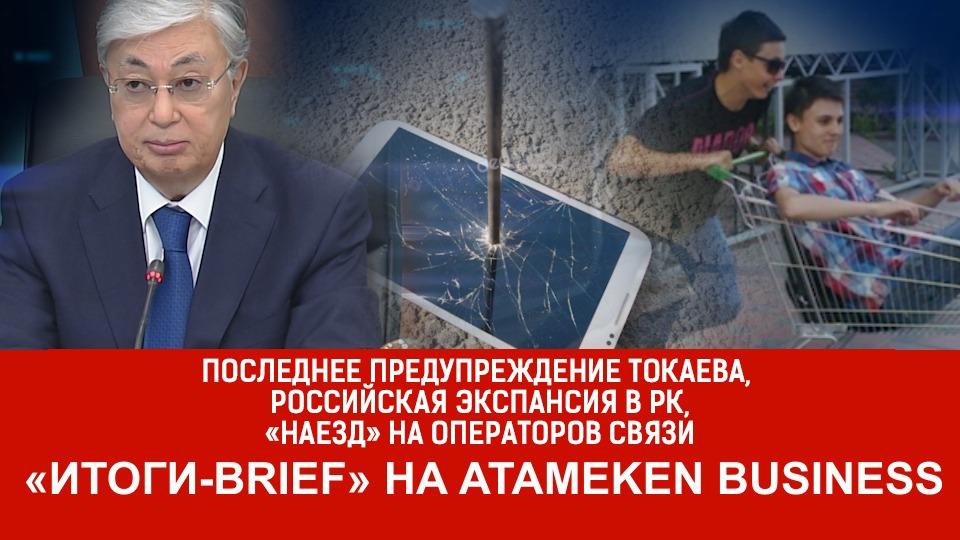 Последнее предупреждение Токаева, российская экспансия в РК, «наезд» на операторов связи: ИТОГИ-BRIEF