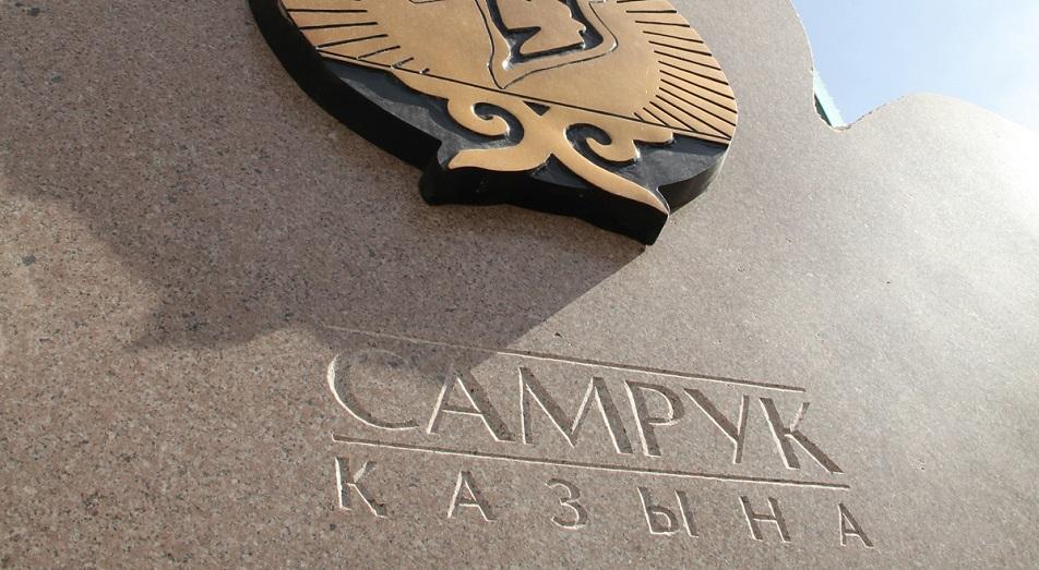 """""""Самрук-Казына"""" выплатит государству рекордные 63,7 млрд тенге дивидендов за 2018 год"""
