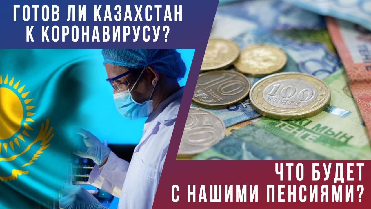 Готов ли Казахстан к коронавирусу? Что будет с нашими пенсиями?