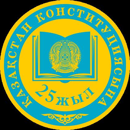 Разработана юбилейная эмблема 25-летия Конституции Республики Казахстан