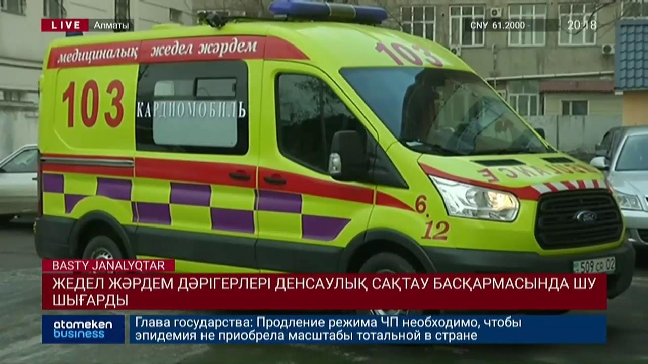 Казахстанские медики недовольны распределением премий за работу в условиях риска