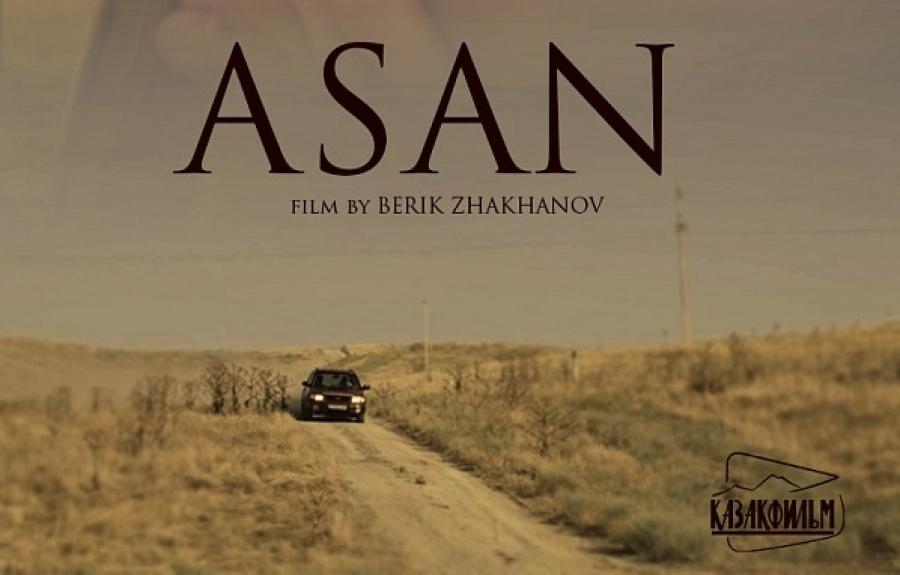 Короткометражный фильм «Асан» получил два приза на фестивале в Румынии