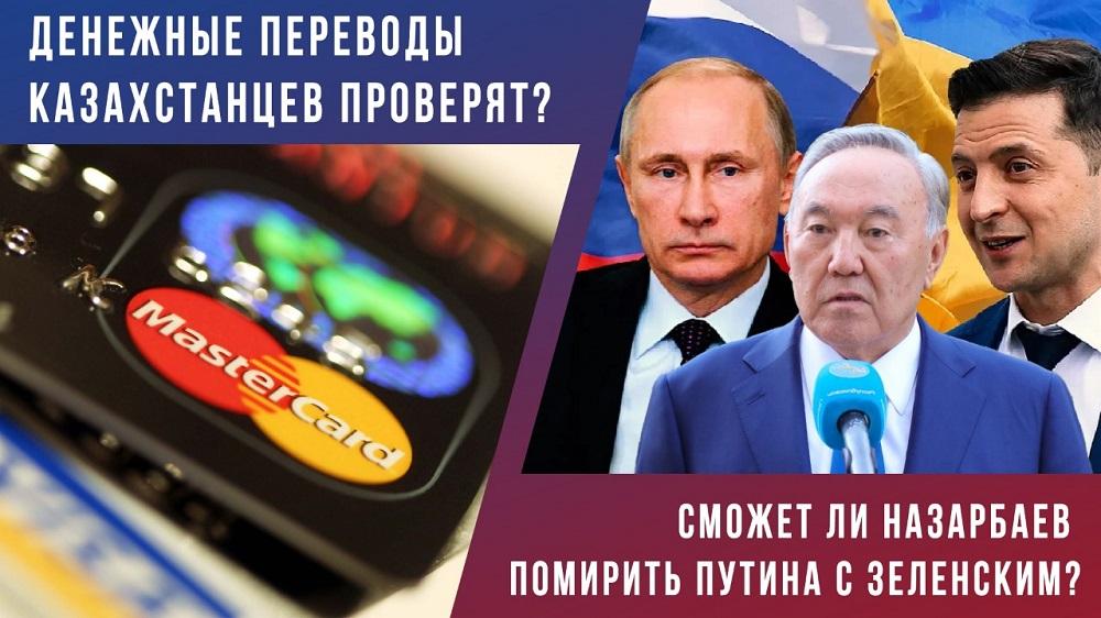 Денежные переводы проверят? Сможет ли Назарбаев помирить Путина с Зеленским?