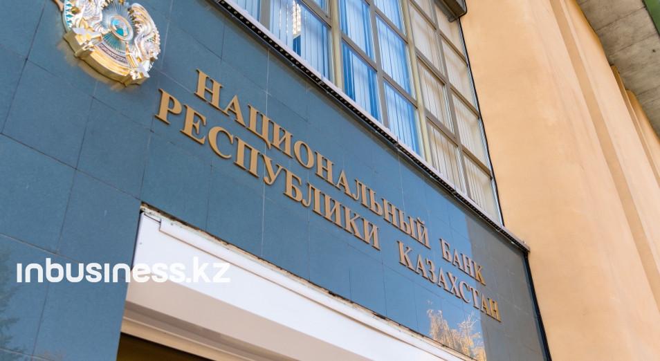 Нацбанк утвердил меры по реализации кредитной амнистии в Казахстане