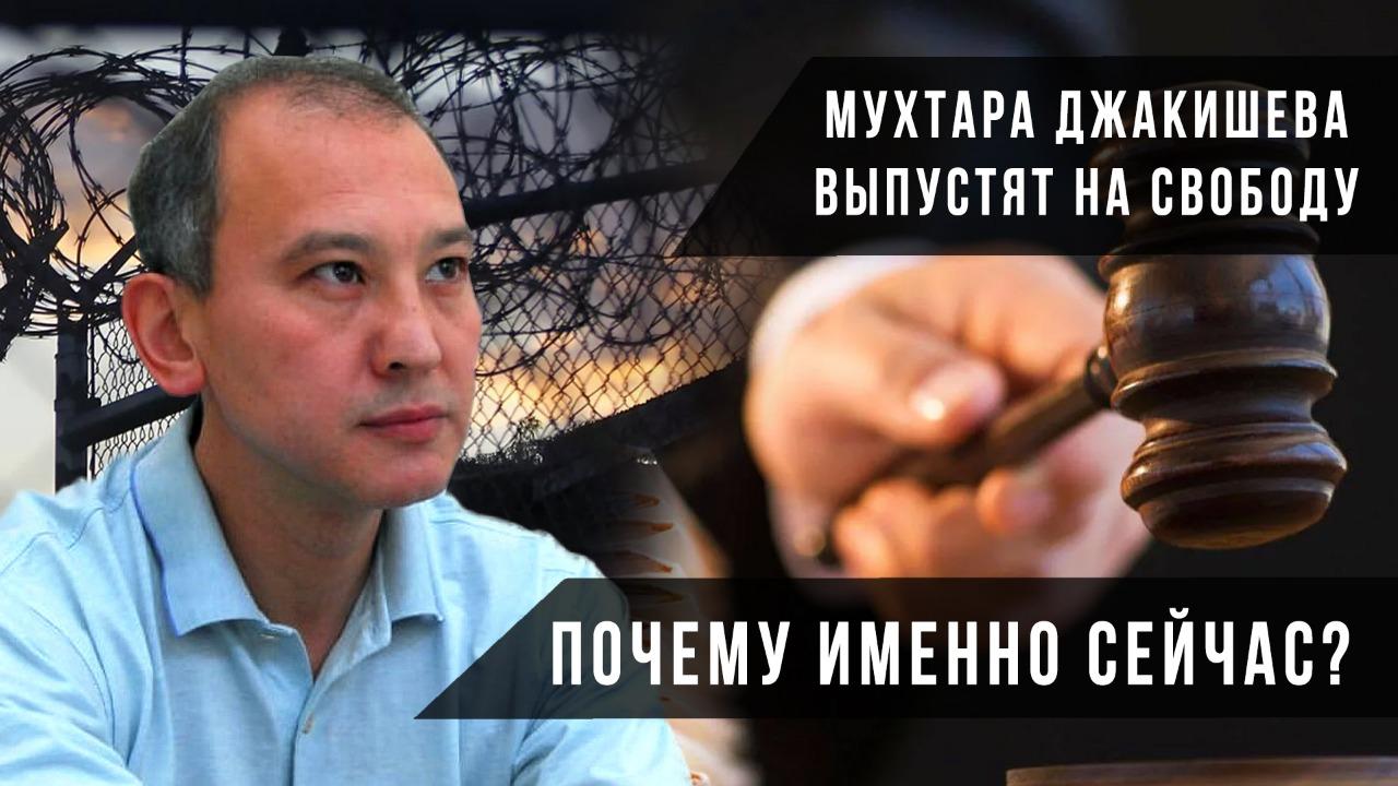 Мухтара Джакишева выпустят на свободу. Почему именно сейчас?