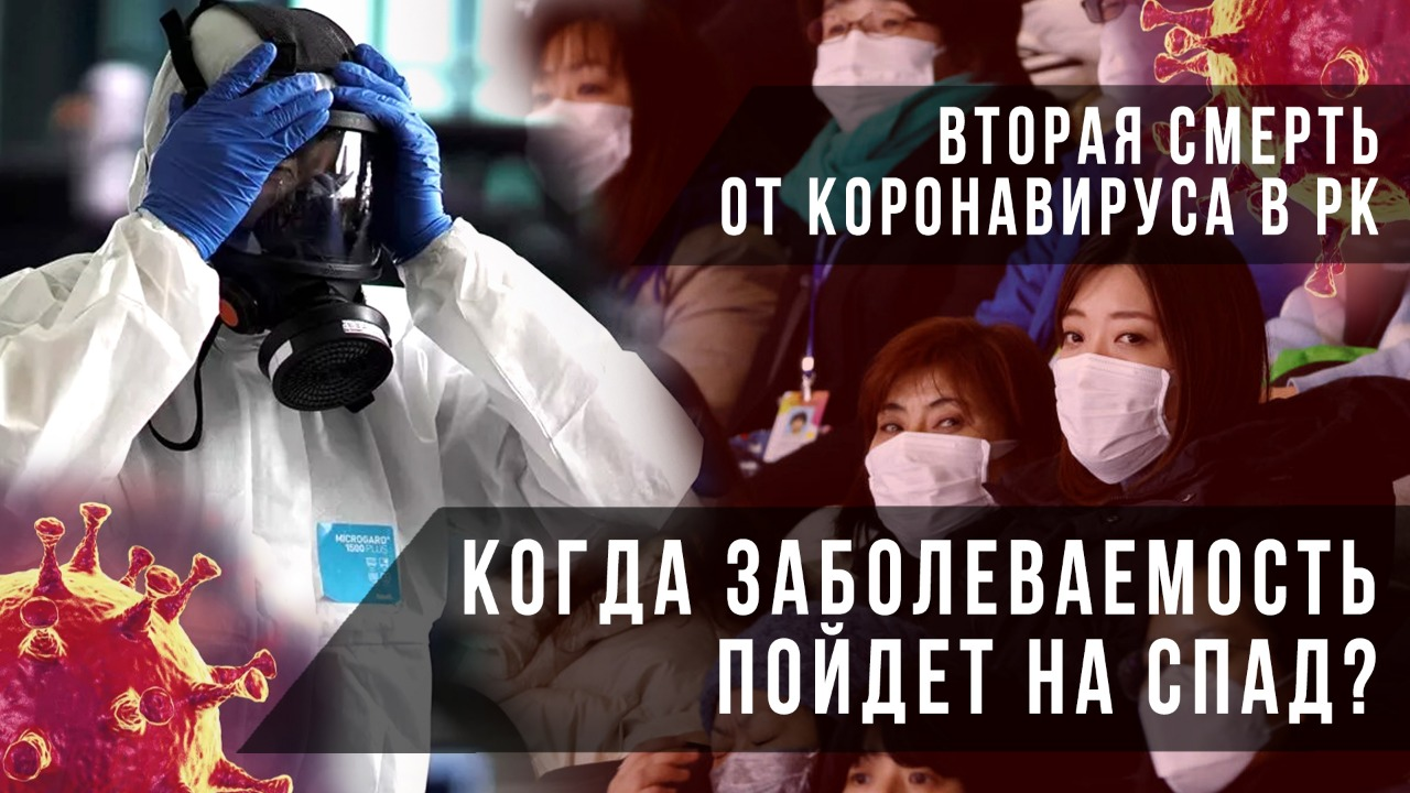 Вторая смерть от коронавируса в РК. Когда заболеваемость пойдет на спад? «Своими словами»
