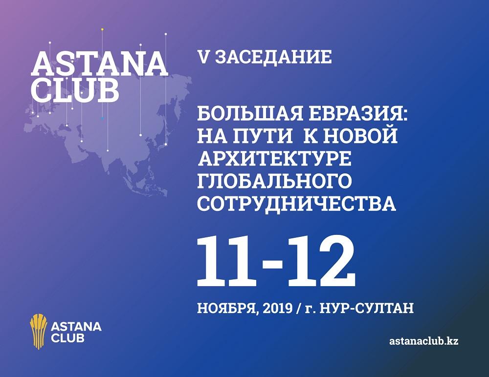 Следующее заседание «Астана Клуба» пройдет 11-12 ноября