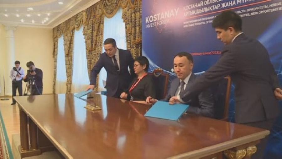 На инвестиционном форуме в Костанае подписано 19 меморандумов