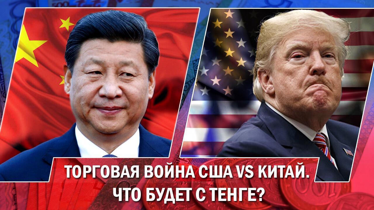 Торговая война между Китаем и США повлияет на курс тенге?