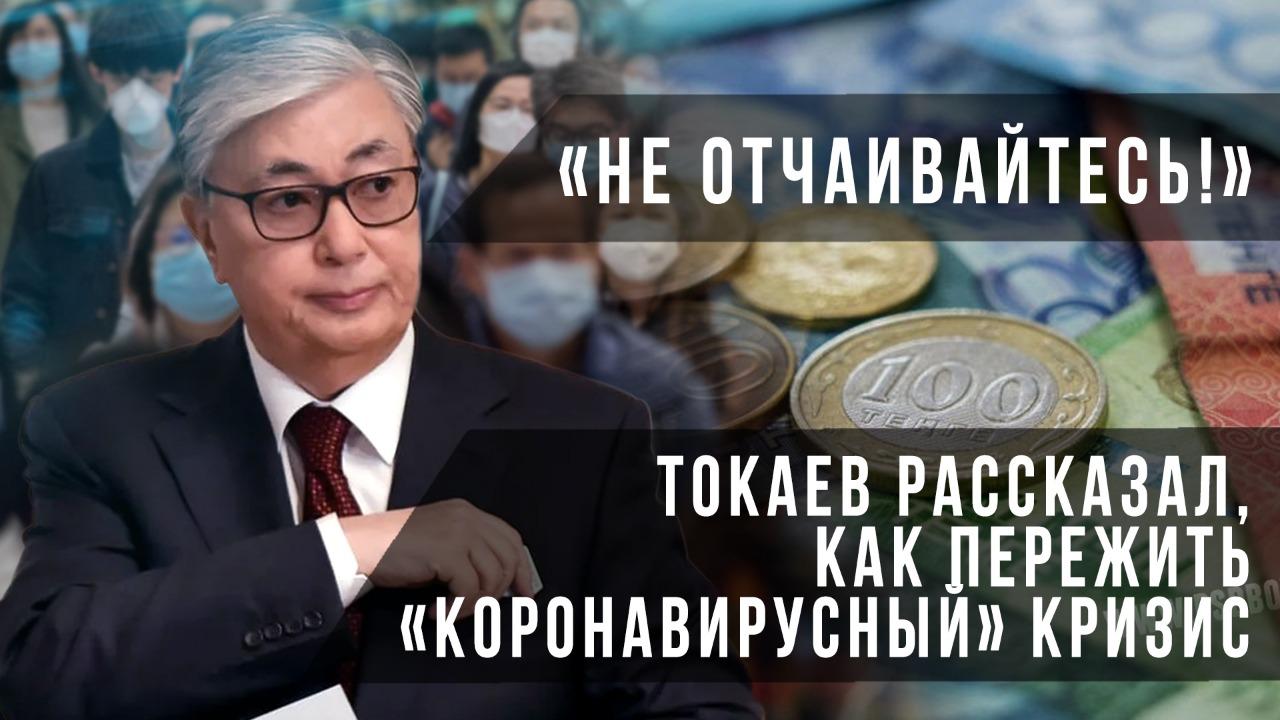 «Не отчаивайтесь!» – Токаев рассказал, как пережить «коронавирусный» кризис. Новости «Своими словами»