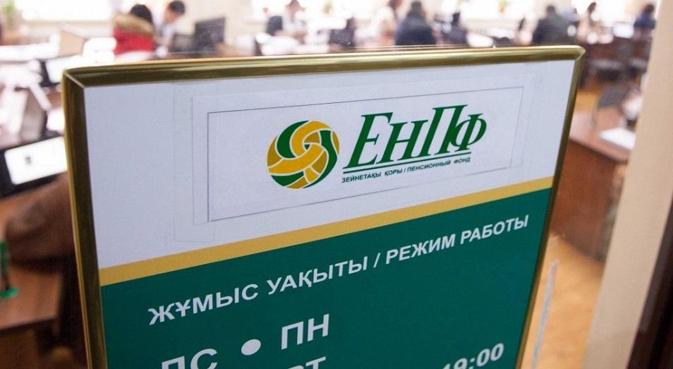 Средние накопления на счетах вкладчиков в ЕНПФ составляют 1,09 млн тенге