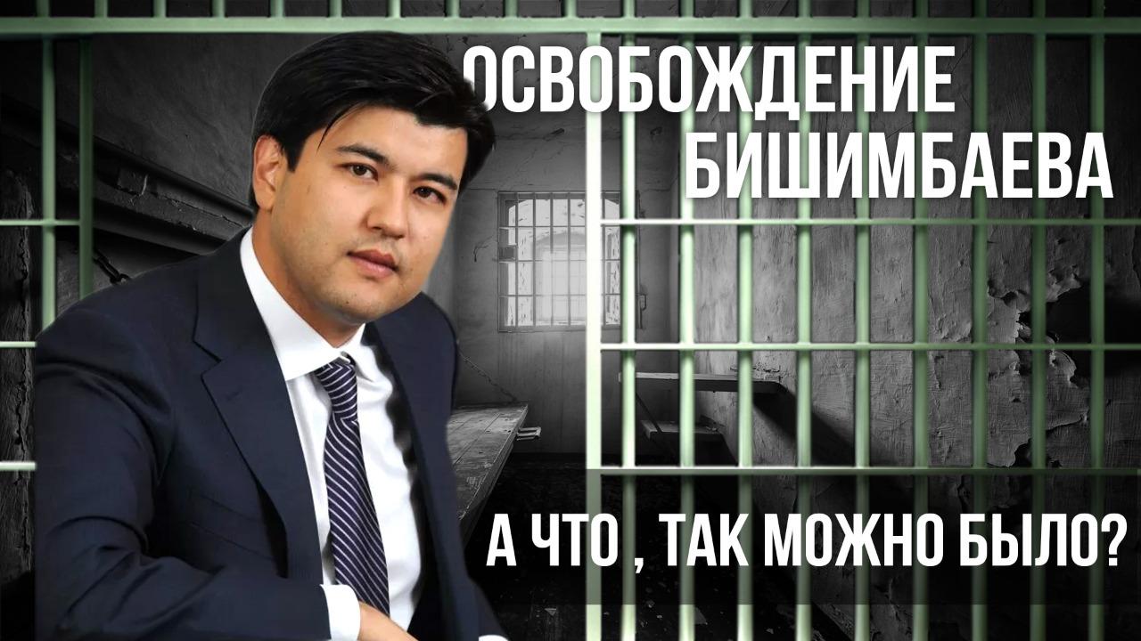 Освобождение Бишимбаева – а что, так можно было?