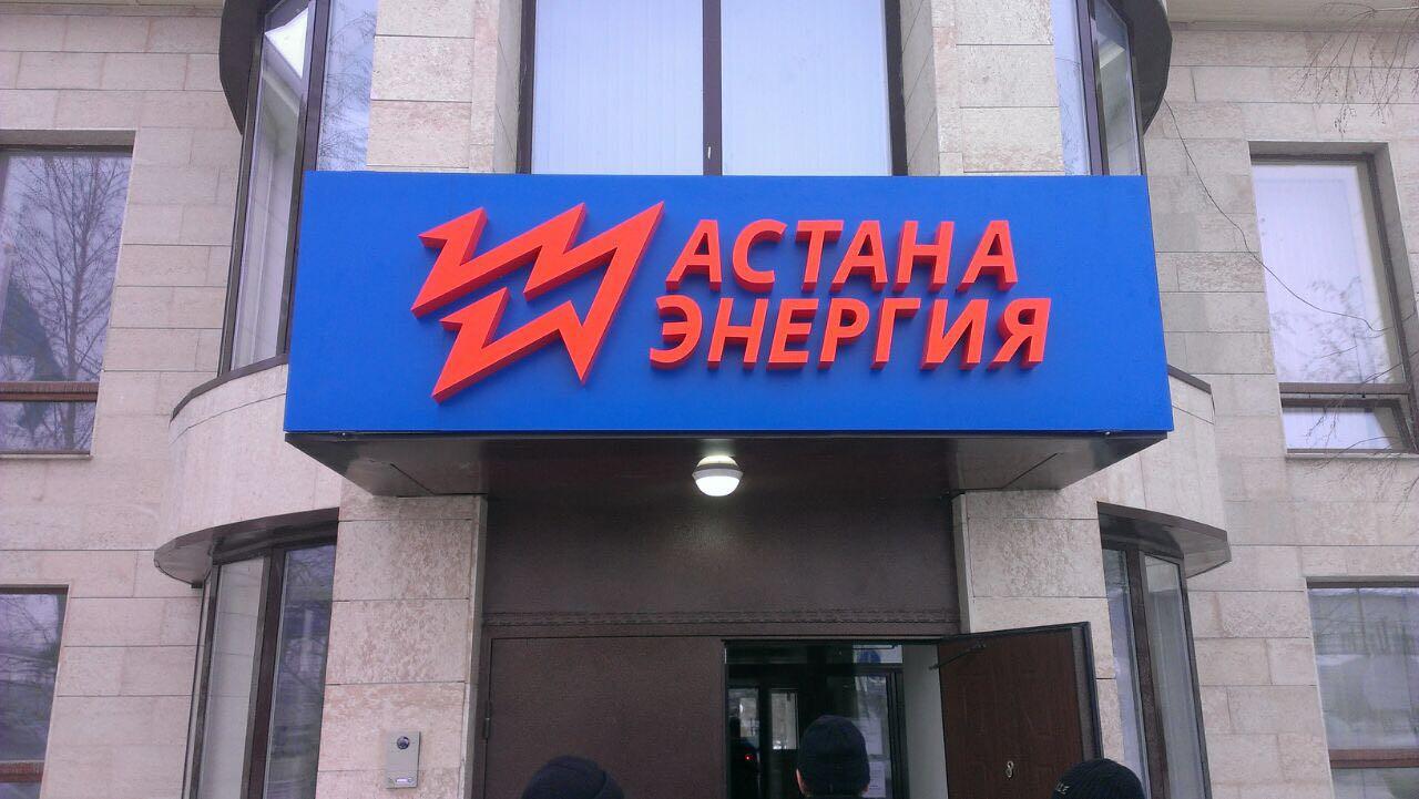 АО «Астана-Энергия» проведет общественные слушания по рабочим проектам