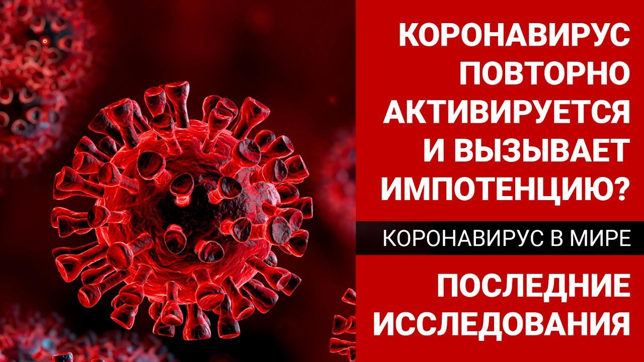Коронавирус повторно активируется и вызывает импотенцию?