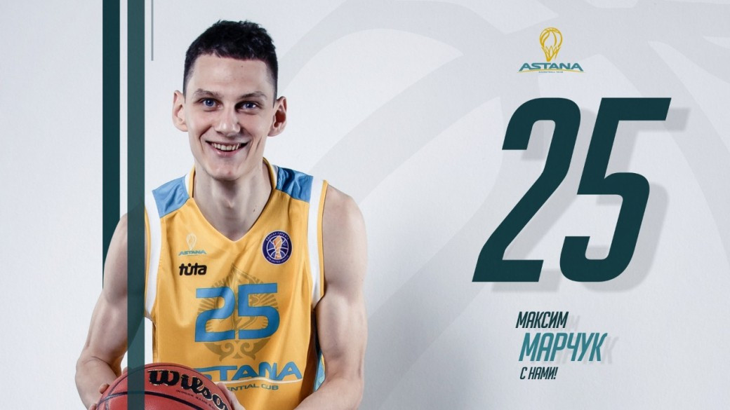 БК «Астана» объявил о продлении контракта с казахстанским игроком Максимом Марчуком на два сезона