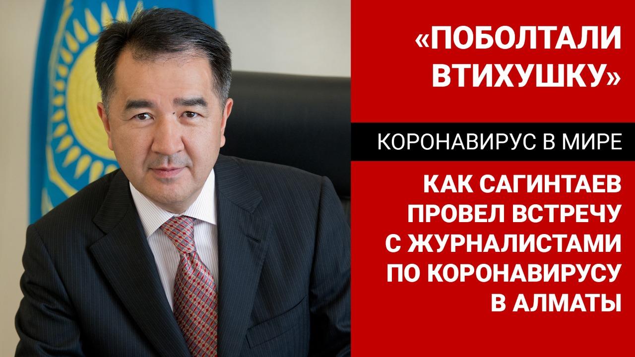 «Поболтали втихушку» – как  Сагинтаев провел встречу с журналистами по коронавирусу в Алматы