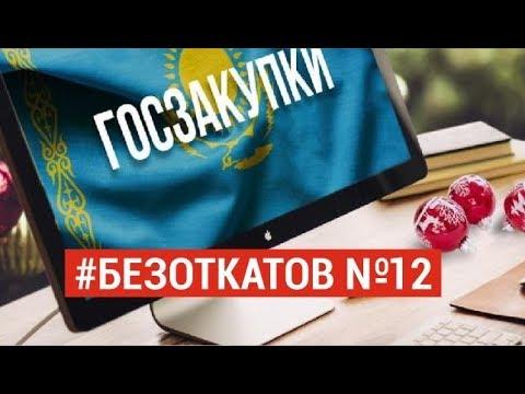 Госзакупки по-шымкентски: сделал ремонт для МВД – стал банкротом